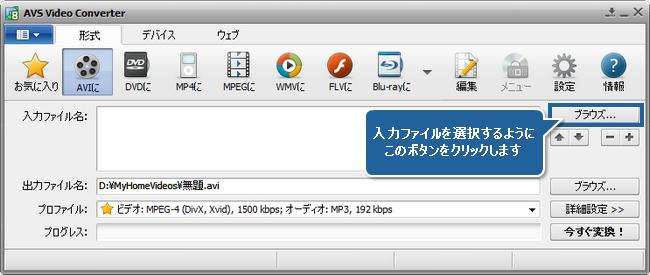 Sony PSP ビデオ MP4 形式への動画変換の方法。ステップ 2