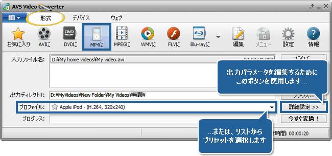 Apple iPod ビデオ MP4 形式への動画変換の方法. ステップ 3