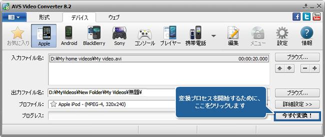 Apple iPod ビデオ MP4 形式への動画変換の方法. ステップ 5