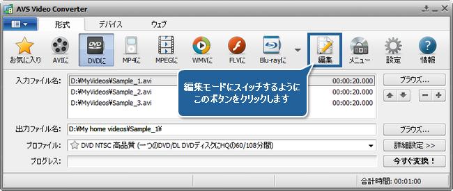 ホームビデオ DVD をチャプタに分割する方法。ステップ 5