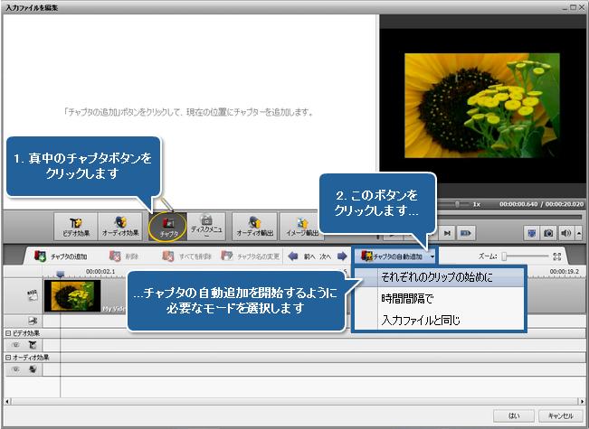 ホームビデオ DVD をチャプタに分割する方法。ステップ 6