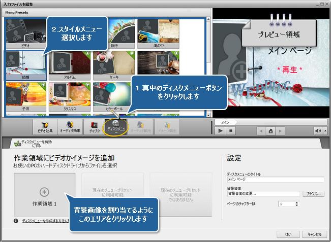 AVI から DVD へ変換方法。ステップ 6