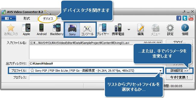 どうやってDVD を Sony PSP ビデオ MP4 形式にリッピングできますか? ステップ 3