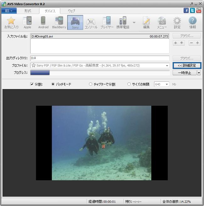 Sony PSP ビデオ MP4 形式への動画変換の方法。ステップ 5