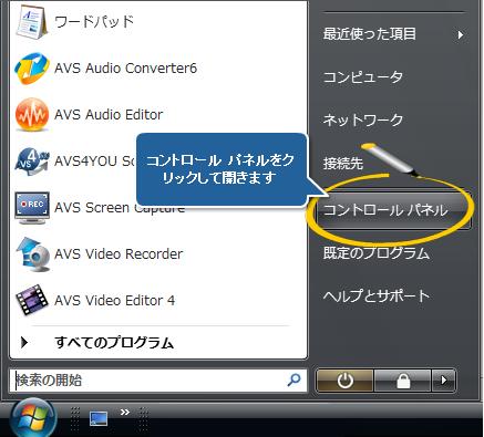 AVS4YOU ソフトウェアの活性化する方法。ステップ 2