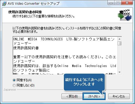 お使いのPCの上に AVS4YOU ソフトウェアのダウンロードとインストール方法。ステップ 2