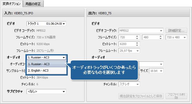 ビデオファイルからオーディオの抽出方法。ステップ 3