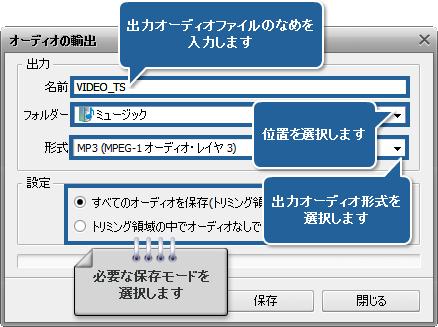 ビデオファイルからオーディオの抽出方法。ステップ 5