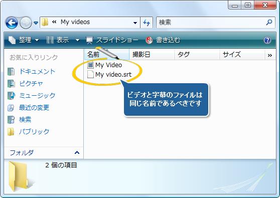 字幕付きビデオの変換方法。はじめに