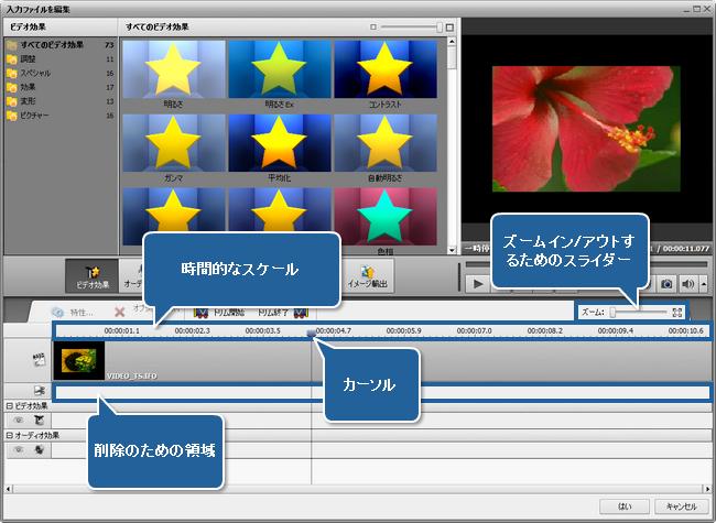 ビデオから不要な部分を削除して、別の形式へ変換する方法。ステップ 3