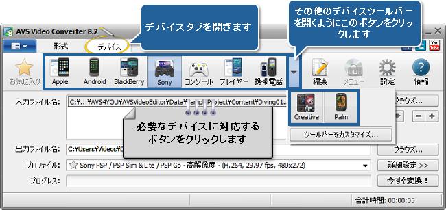 他のポータブル ビデオ プレイヤーへの動画変換の方法。ステップ 3