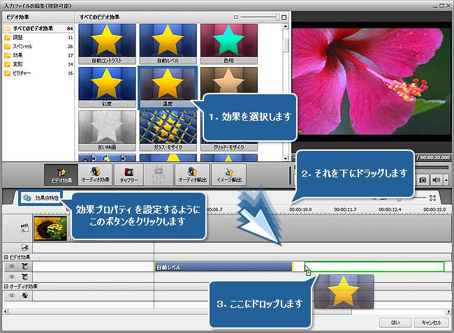 ビデオに効果を適用して別の形式に変換する方法。ステップ 4