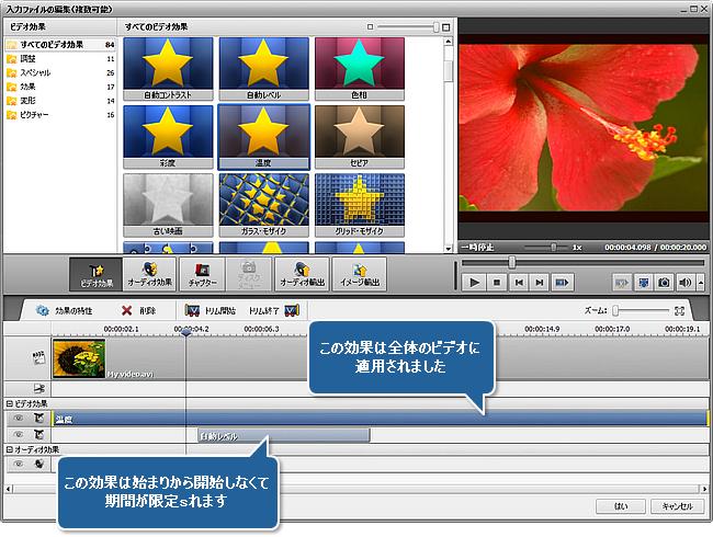 ビデオに効果を適用して別の形式に変換する方法。ステップ 5
