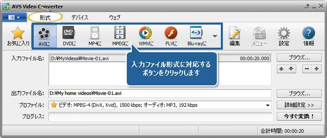 AVS Video Converter によってビデオサイズを減少する方法。ステップ 3