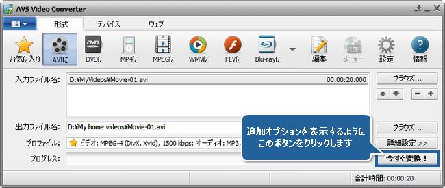 AVS Video Converter によってビデオサイズを減少する方法。ステップ 4