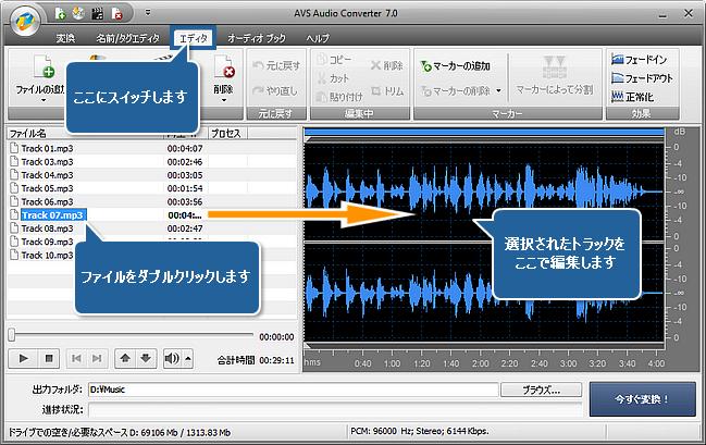 音声形式の間で変換する方法。ステップ 6