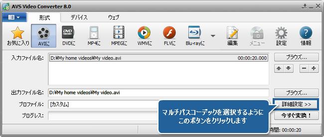 AVS Video Converter でマルチパス変換を実行する方法。ステップ 5
