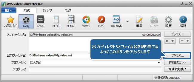 AVS Video Converter でマルチパス変換を実行する方法。ステップ 7