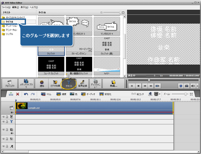 ホームビデオの終りにクレジットを追加する方法。ステップ 1