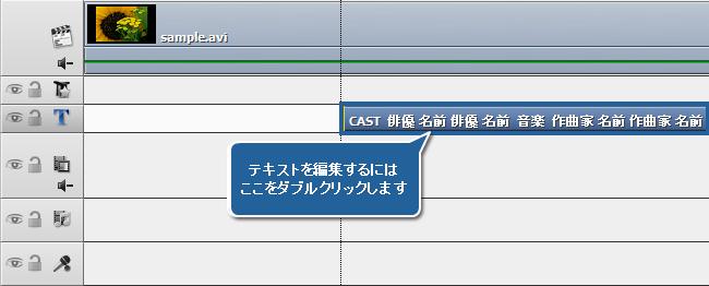 ホームビデオの終りにクレジットを追加する方法。ステップ 3