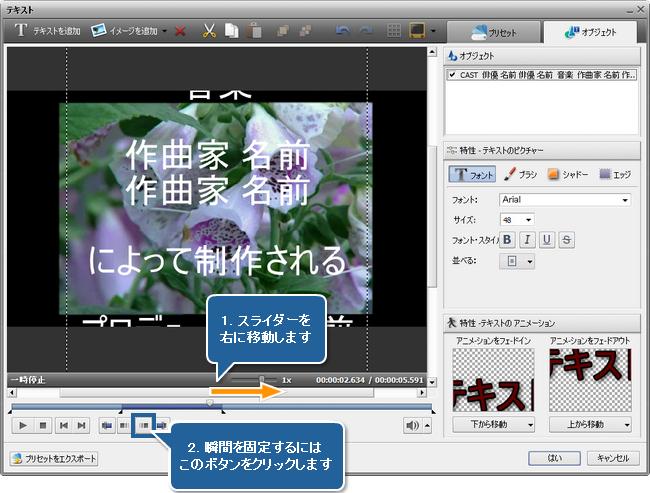 ホームビデオの終りにクレジットを追加する方法。ステップ 4