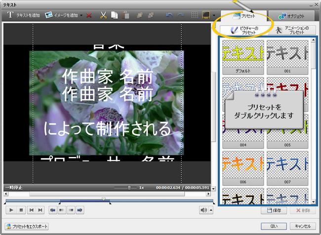 ホームビデオの終りにクレジットを追加する方法。ステップ 5