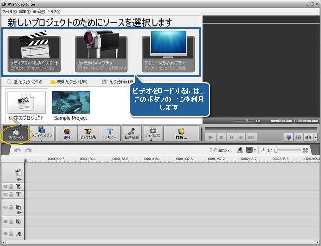 AVS Video Editor の作業を開始する方法。ステップ 2