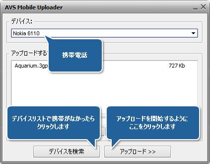 3GP か MP4 携帯電話形式への動画変換の方法。ステップ 6