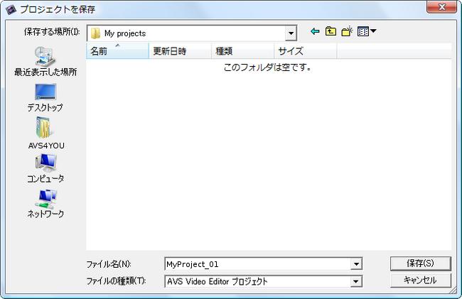 AVS Video Editor でプロジェクトと動画を保存する方法。ステップ 1