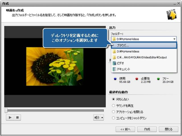 AVS Video Editor でプロジェクトと動画を保存する方法。ステップ 2