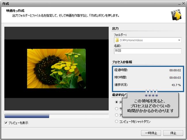 AVS Video Editor でプロジェクトと動画を保存する方法。ステップ 3