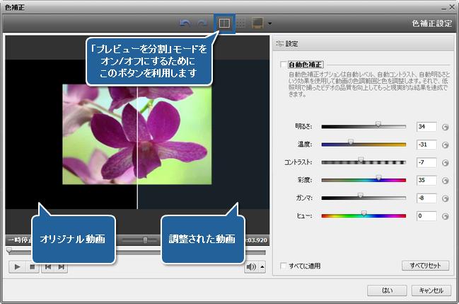 AVS Video Editor で動画の色を補正する方法。ステップ 2