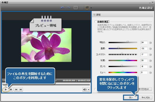 AVS Video Editor によって暗すぎる動画を向上させる方法。ステップ 3