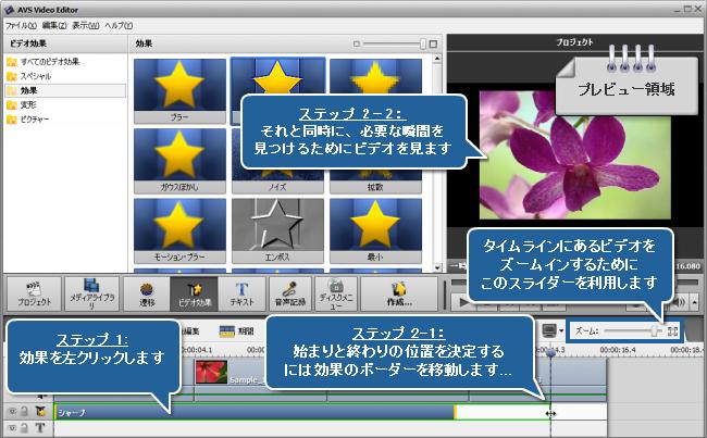 AVS Video Editor でぼやけた動画を復元する方法。ステップ 2