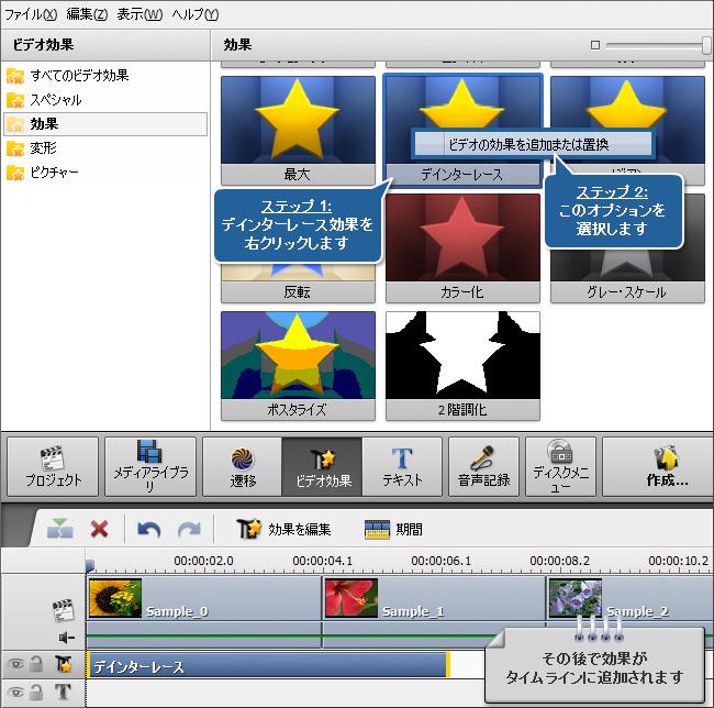 AVS Video Editor で動画からインターレースを除去する方法。ステップ 1