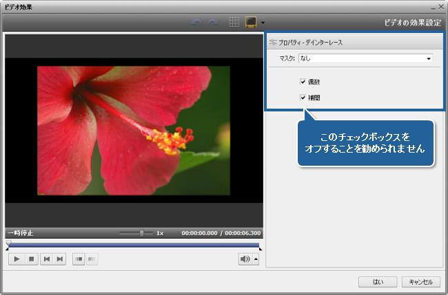 AVS Video Editor で動画からインターレースを除去する方法。ステップ 3