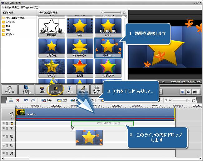 AVS Video Editor でビデオ効果を適用する方法。ステップ 1