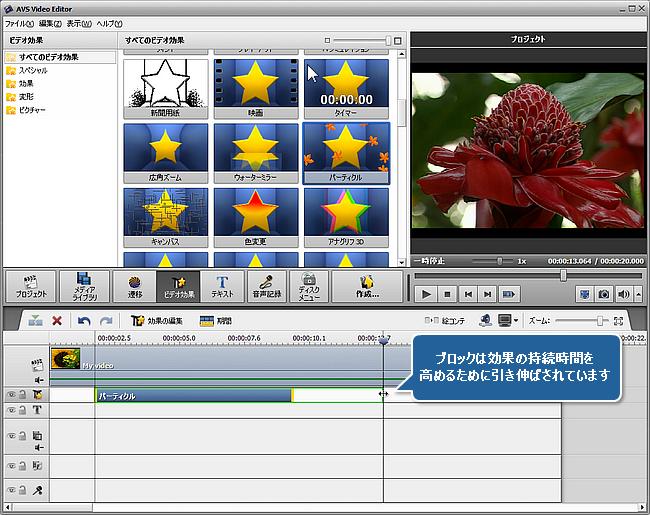 AVS Video Editor でビデオ効果を適用する方法。ステップ 3