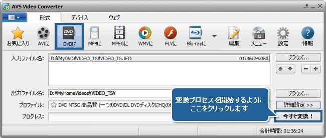 PAL から NTSC カラーシステムに変換する方法。ステップ 5