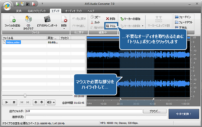 How to extract audio from a video file with AVS Audio Converter? Step 3