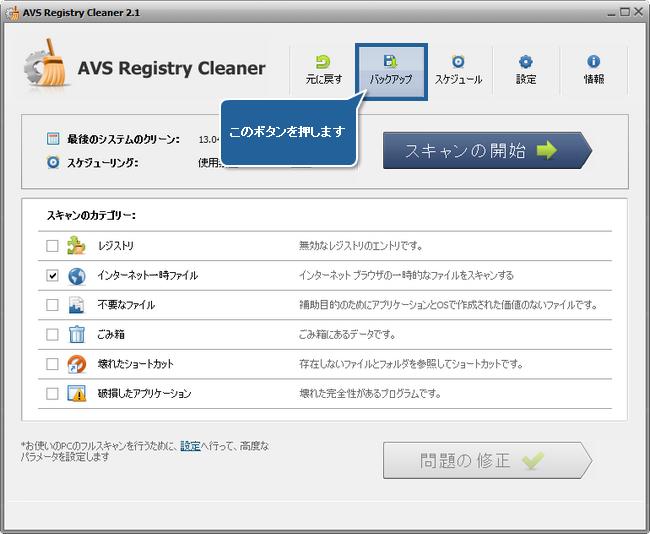 AVS Registry Cleaner でレジストリのバックアップと復元する方法。ステップ 2