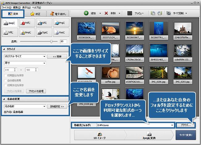 画像に効果を適用して、別の形式に変換する方法 ステップ 5