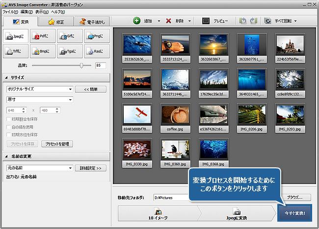 画像に効果を適用して、別の形式に変換する方法 ステップ 6