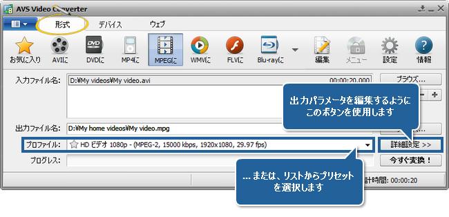 DivX、Xvid、AVI、MPEG、WMV、MOV への動画変換の方法。ステップ 3