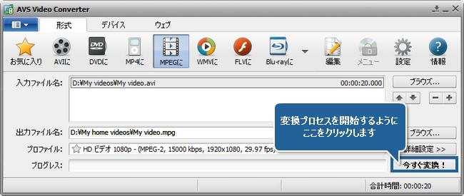 DivX、Xvid、AVI、MPEG、WMV、MOV への動画変換の方法。ステップ 5