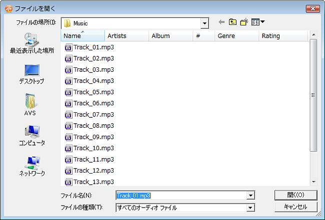 AVS Audio Editor で音声をメディアファイルのサイズに符合させる方法。ステップ 2