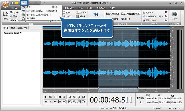 AVS Audio Editor で音声ファイルにオーディオ効果を適用する方法。ステップ 5