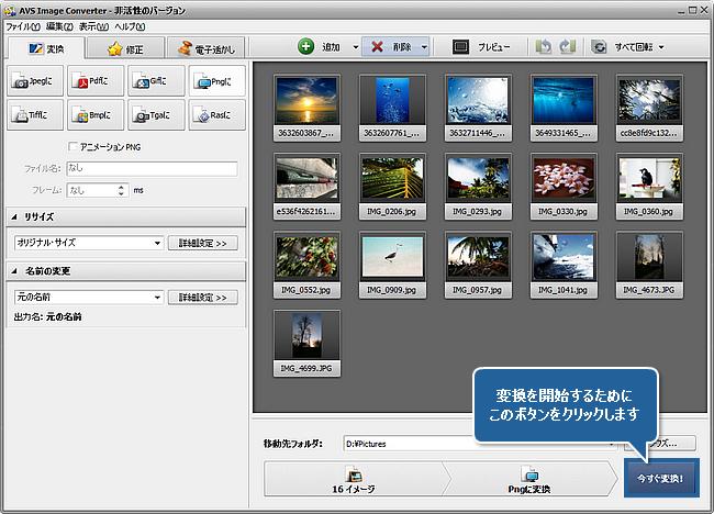 画像を変換する方法 ステップ 6