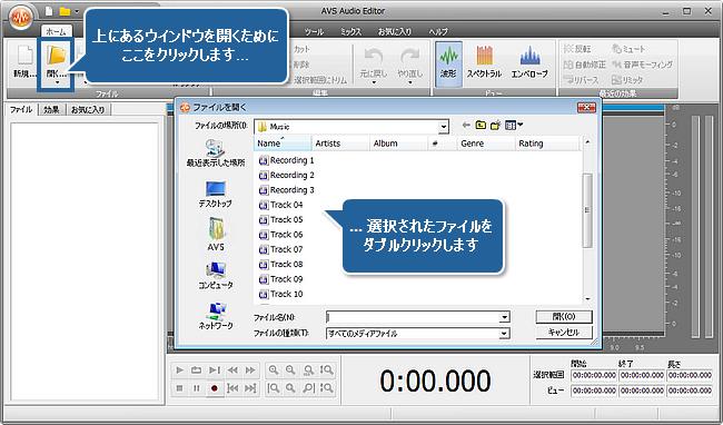 AVS Audio Editor によってオーディオトラックの上に声を録音する使用方法 ステップ 2