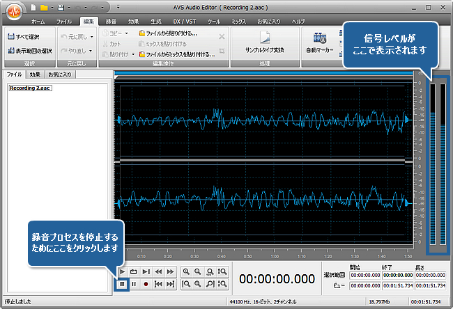 AVS Audio Editor によってオーディオトラックの上に声を録音する使用方法 ステップ 5